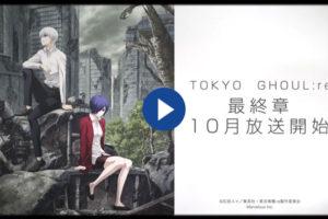 東京グール最終章