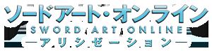 SAOアリシゼーションのロゴ