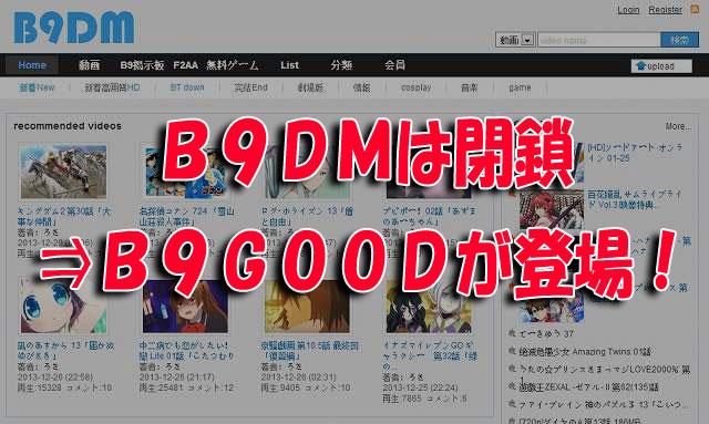 b9dmは閉鎖されたが、代わりにB9GOODが登場!