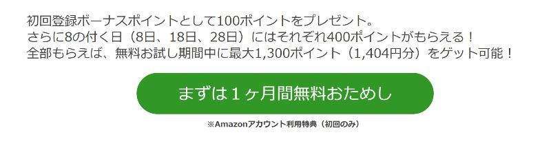 ➁お試し登録ページ中の緑色のボタンから「1ヶ月無料お試し」の登録画面へ(※要Amazonアカウント)
