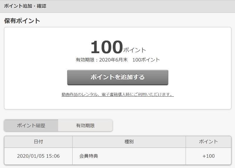 ➉お試し登録後はFODプレミアムにログインすると100ポイントが加算されているのが確認できる_2