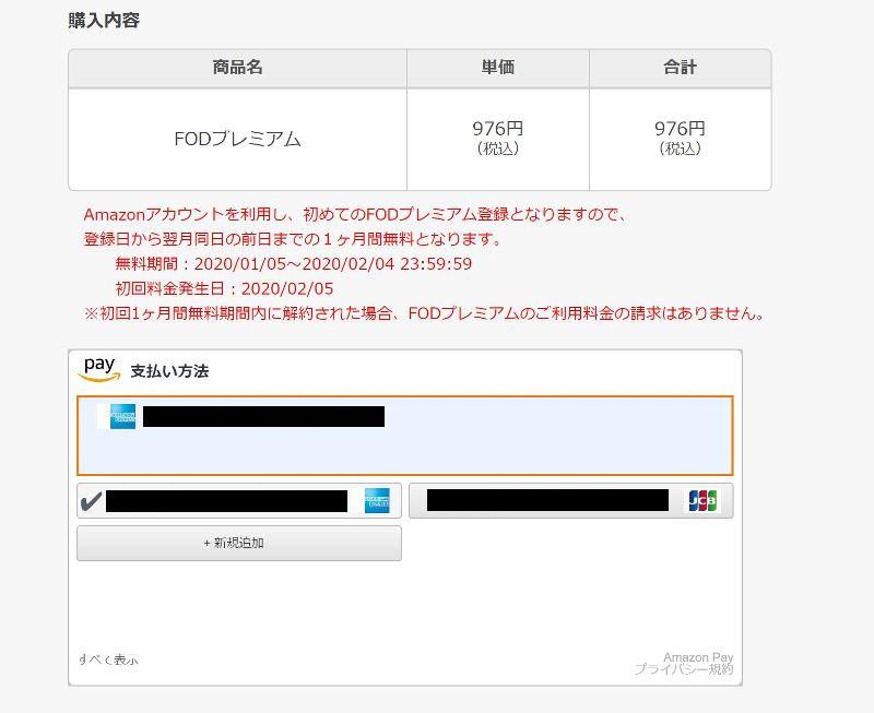 ⑥確認画面でAmazonPayでの支払方法を確認して、問題なければ
