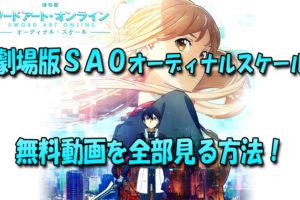 劇場版SAOオーディナルスケールの無料動画を全部見る方法!
